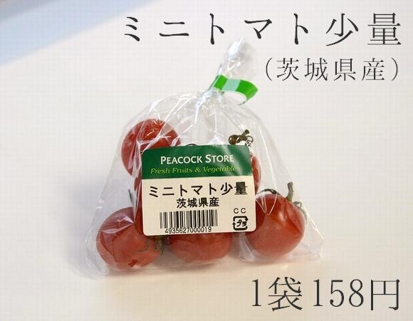 普通のミニトマト