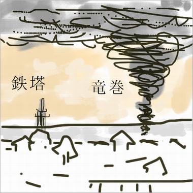 【これは怖い】栃木の竜巻写真から撮影学校が特定されてしまう件