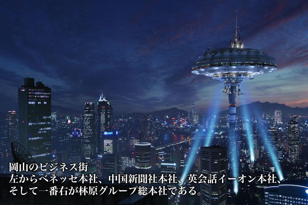 あの「大都会岡山」の画像に使わ...