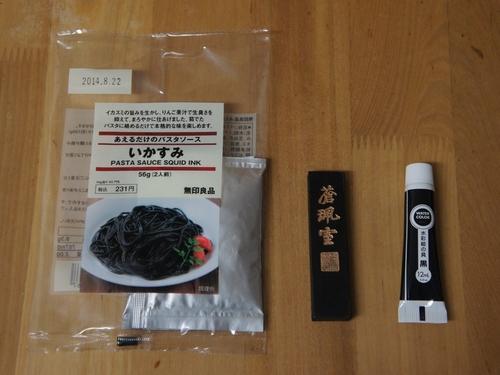 【検証】イカ墨・墨汁・黒色絵の具、黒けりゃ全部美味いのか!?