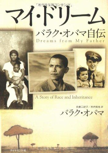 【20歳の群像】第6回 オバマ