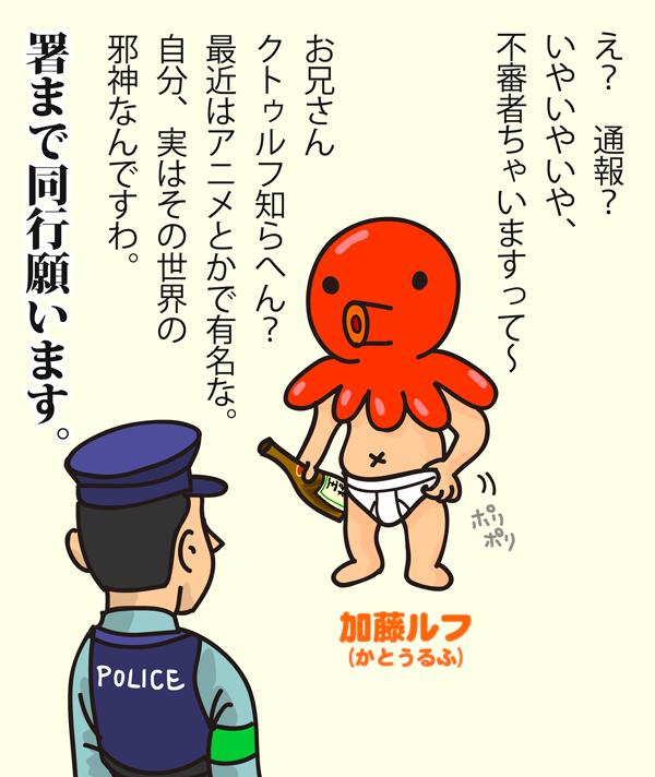 邪神「加藤ルフ」新橋で大ピンチ!