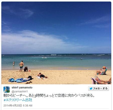 月曜朝、ハワイ旅行から出社する人がスゴイ(連載第三回)