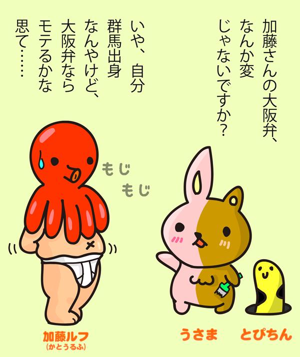 邪神「加藤ルフ」大阪弁のひみつ!