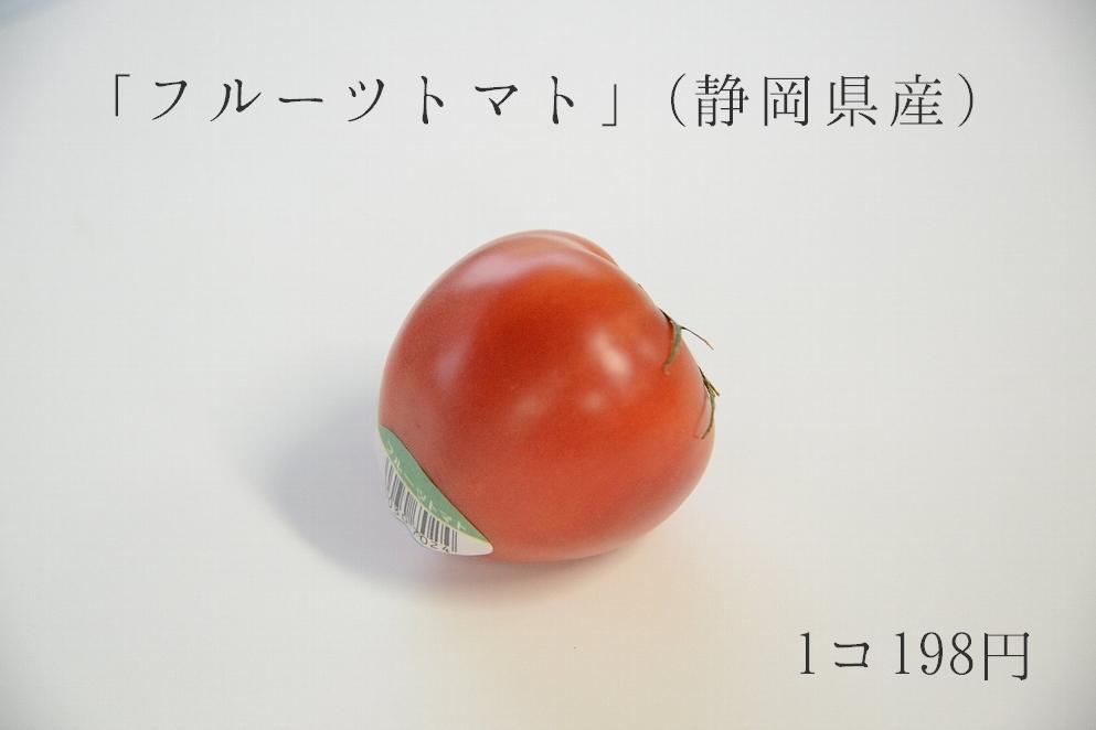 良いトマト