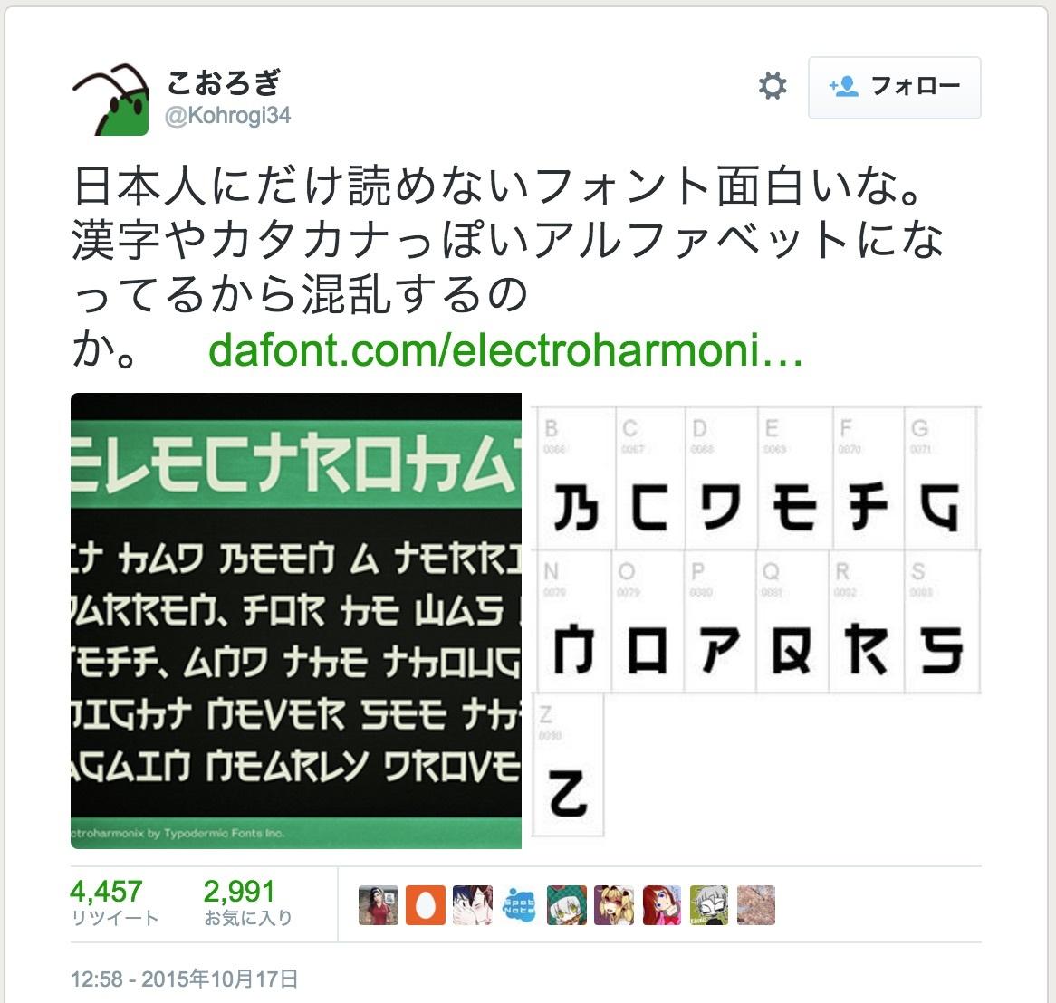 これはすごい…「日本人には読めないフォント」が話題に - いまトピ