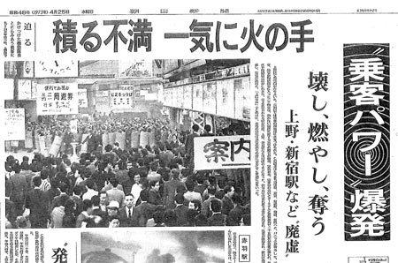 【43年前の4月24日】乗客vs国鉄(現・JR)の大暴動事件を知ってますか?