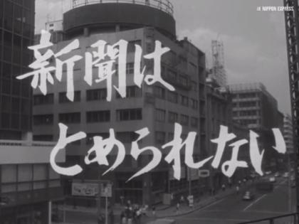 1966年】約50年前の東京で行われた「史上最大の作戦」を捉えた貴重映像 ...