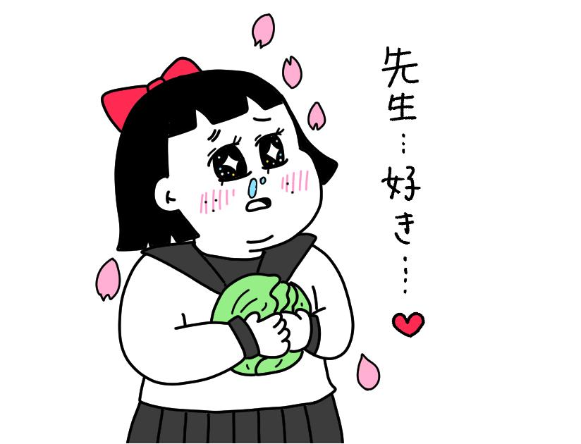 恋愛相談の小林 先生に恋をした君へ いまトピ