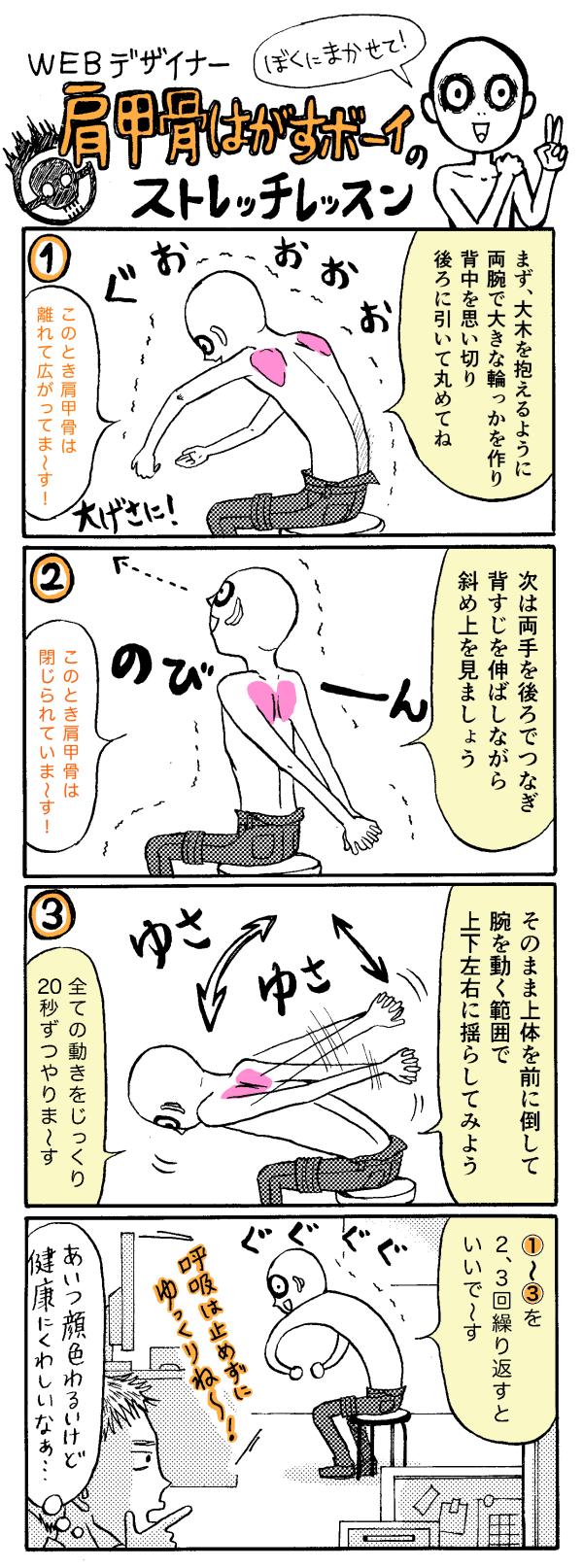 ストレッチ 肩 甲骨