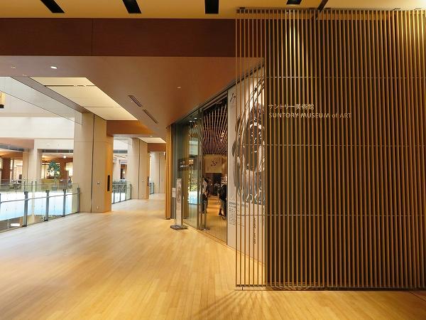 サントリー美術館リニューアル・オープン - いまトピ