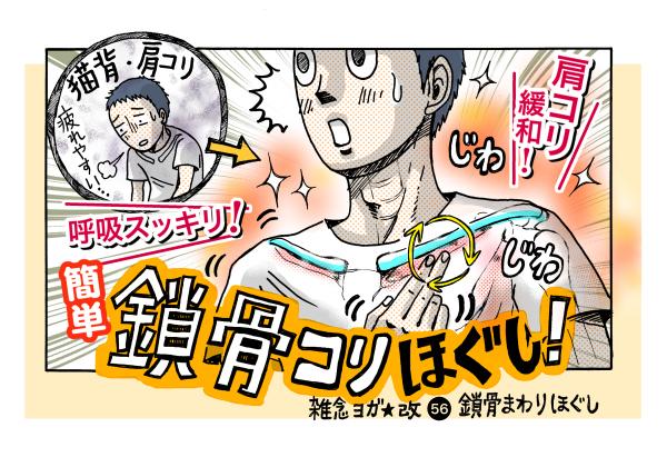 の 痛い 鎖骨 上 鎖骨リンパを流す方法!専門家に聞くマッサージ!足や顔のむくみ改善にも