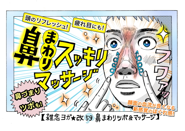 目 の むくみ を 取る マッサージ