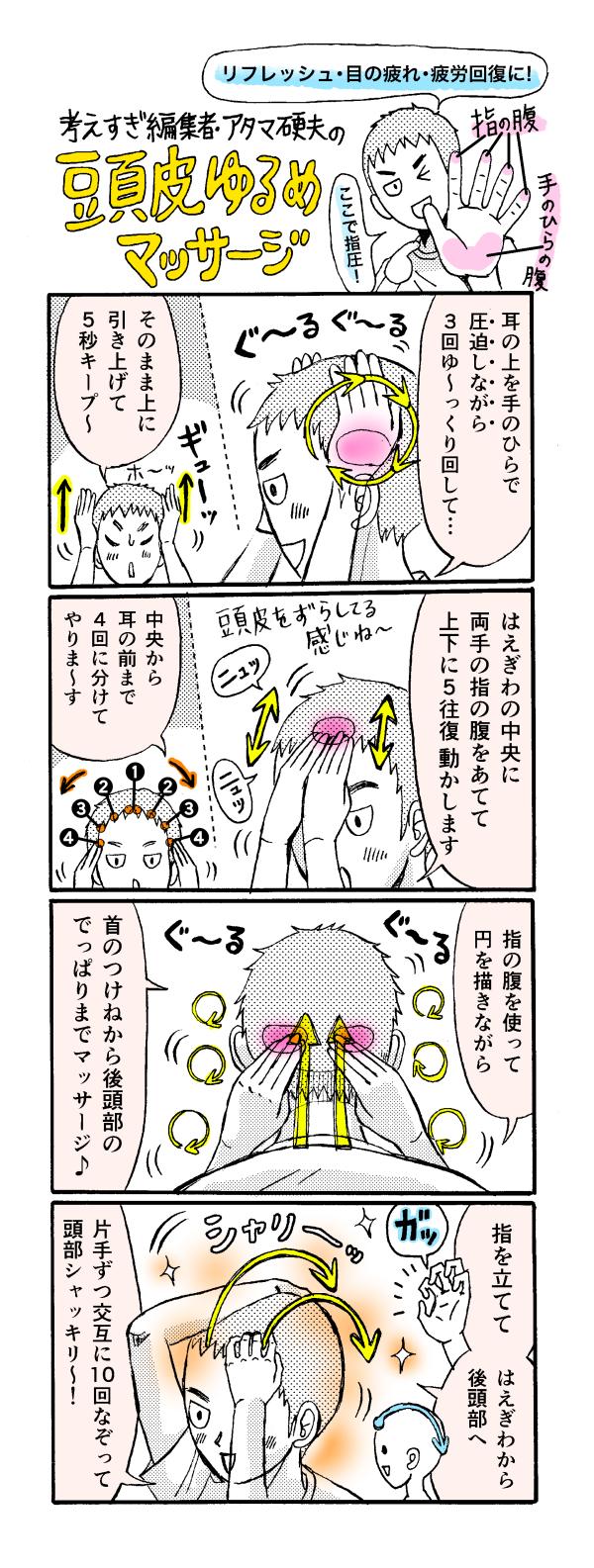 こり 頭皮 頭皮のコリにご用心!頭痛・不眠・薄毛に繋がる頭皮コリの解消法 |