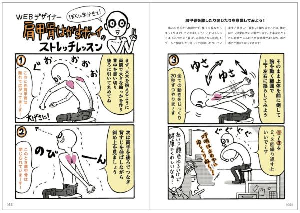 祝】いまトピ「雑念ヨガ」が「すごいストレッチ」として発売されるぞ ...