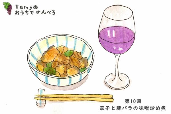 なす と 豚肉 の 味噌 炒め レシピ 人気