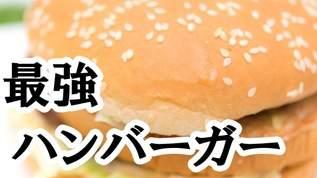 ハンバーガー最強チェーン「味覚センサー」で証明される! 最強は……