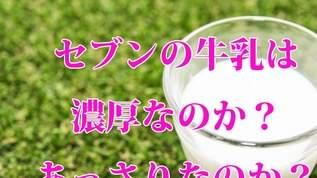 コンビニの牛乳は濃厚?あっさり?味覚センサーで検証!