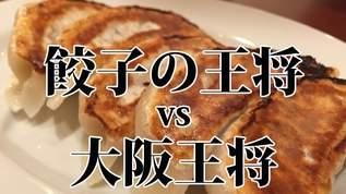 「餃子の王将」vs「大阪王将」、味の違いを調べてみた!