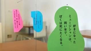 【本好き必見】『最果タヒ 詩の展示』が無料と思えない美しさ!
