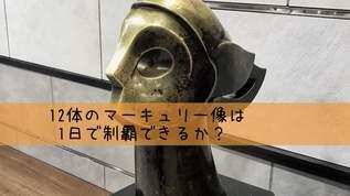 1日で東京メトロのマーキュリーを全制覇できるか!?体当たり検証したよ!