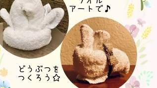タオルアートでおもてなし!ペンギンorアヒルの作り方を覚えよう。