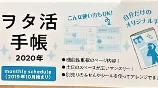【3COINS】ヲタ活手帳が「コレめっちゃイイ!」「サイコーかよ」使いやすいと爆売れ&中身紹介(1/3)