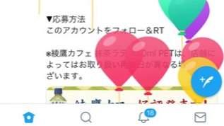 「誕生日の飛ぶ風船増えるの皆知ってた?」「誕生日に飛ぶ風船割れるの初めて知った…」「そんなギミックがあるのか」ツイッターで誕生日に飛ぶ風船の増やし方&割り方(1/2)