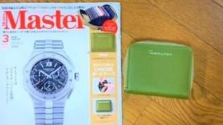 「モノマスター2021年3月号の付録の財布が自分が探し求めてたタイプでめっちゃ良い」30枚入る!ハミルトンカードケースが最強すぎ(1/3)