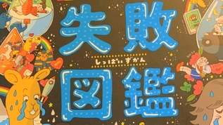 【ばか売れ】歴史上の失敗を集めた本、失敗図鑑が「子どもに読んで欲しい」「オザケンの子供も夢中♡」と話題(1/2)
