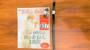 素敵なあの人12月号がスゴイ→ネット民「アクセサリー腕時計付きで1080円!?凄すぎる!!」「これは完売するね」(1/3)