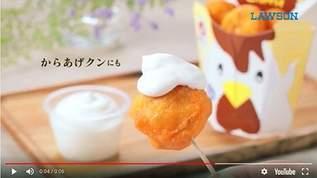【ローソン】プレミアムロールケーキの「クリームだけ」を発売!「からあげクン」につけると…