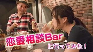 赤坂に日本初の「恋愛相談Bar」がオープン!gooランキング編集長(30)がガチ相談に行ってみた