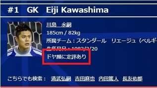 【驚愕】gooのW杯日本代表選手の紹介文が雑すぎた