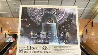 日本書紀成立1300年 特別展「出雲と大和」東京国立博物館で3月8日まで(1/3)