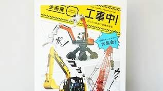 迫力たっぷり「立ち入り禁止」の内側へ 日本科学未来館で企画展 「工事中!」開催