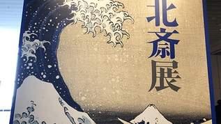 初公開作品が集結!十数年ぶりの大規模な北斎展「新・北斎展 HOKUSAI UPDATED」(1/3)