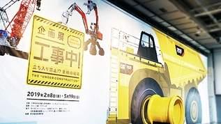 重機がずらり、大迫力!日本科学未来館で企画展「工事中!」(1/3)