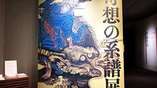 アヴァンギャルドな江戸絵画が集結!「奇想の系譜展」4月7日まで(1/2)