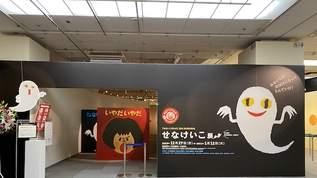 『ねないこだれだ』50周年!絵本作家・せなけいこ展、松屋銀座で1月12日まで (1/3)