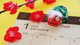 【2018年開運法】1月中に済ませておいたほうがいい4つのこと