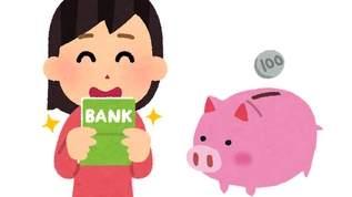 お金を呼び寄せる貯金術!意識したい5つのこと