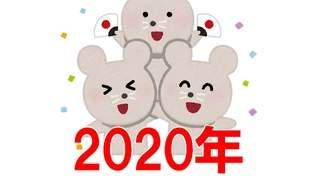 2020年のテーマ、ラッキカラー、幸運日、開運総まとめ!(1/2)