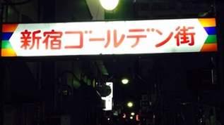 【のんべえ必見】新宿ゴールデン街「納涼感謝祭」が8月30日に開催