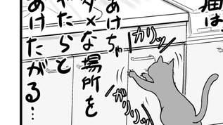 【ネコまんが】第3回「悪事がばれた猫の次の行動は・・・」