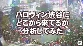 「ハロウィン渋谷にはどこから人が来ているのか?」データで分析した結果がすごかった