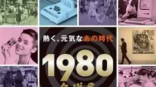 【8月13日まで!】平成生まれこそマストで行きたい「1980年代展」