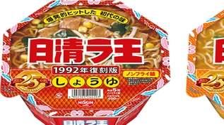 【これはいい90s感】25周年「日清ラ王」復刻でふりかえるカップ麺バトル