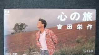 「表現の旅を続ける」あえて言おう、吉田栄作こそ「平成とともに歩んできたナイスガイ」だ