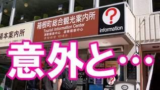 【大涌谷の噴気スポット】火山活動は大丈夫?箱根に様子見に行ってみた【ガンバレ箱根!】